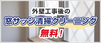 外壁工事後の窓サッシ清掃クリーニング