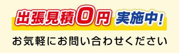 見積り0円