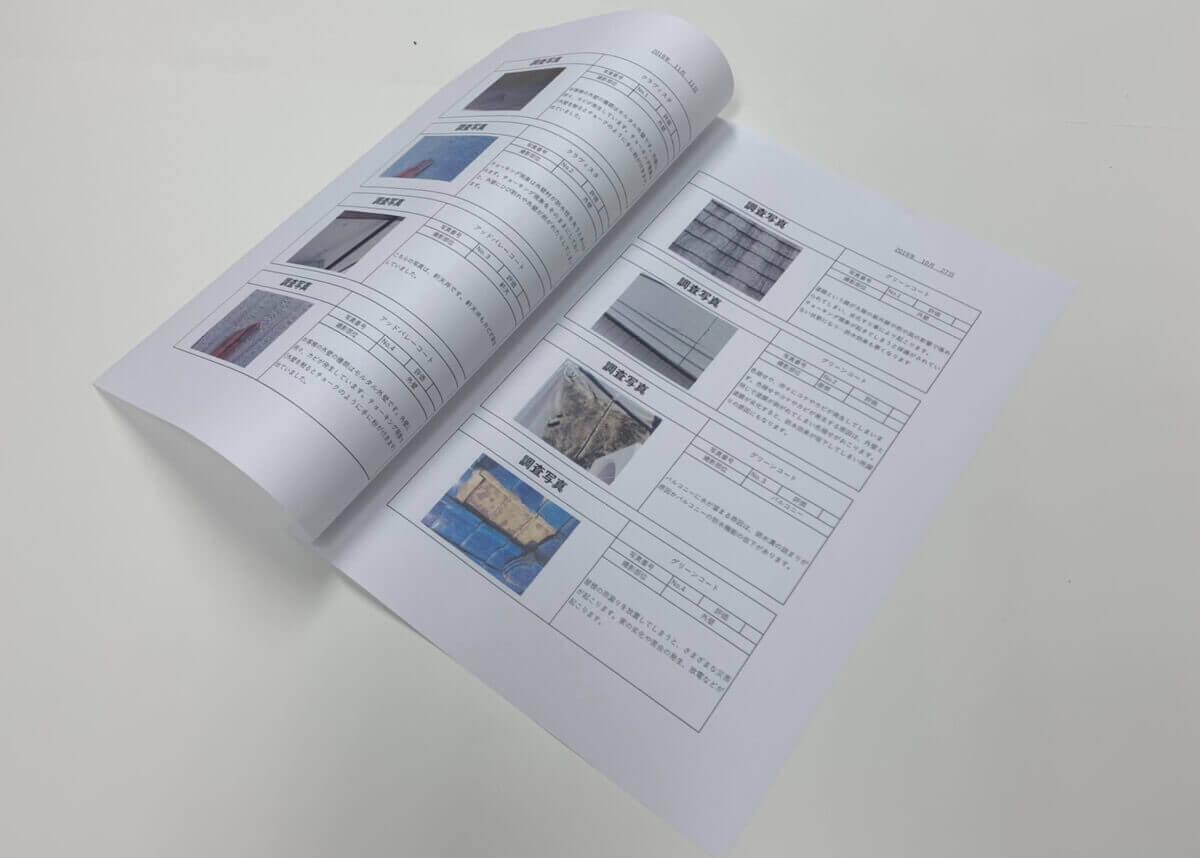 家の劣化状況を詳細にまとめた写真付き報告書もご提⽰︕