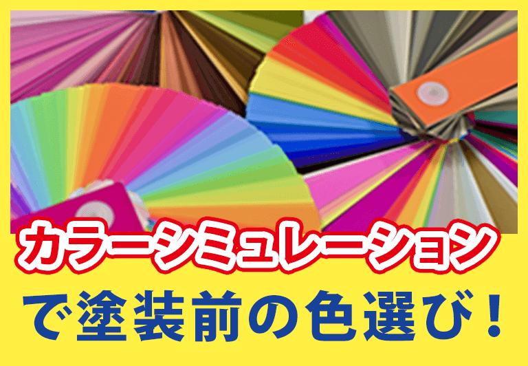 カラーシミュレーションで塗装前の色選び!