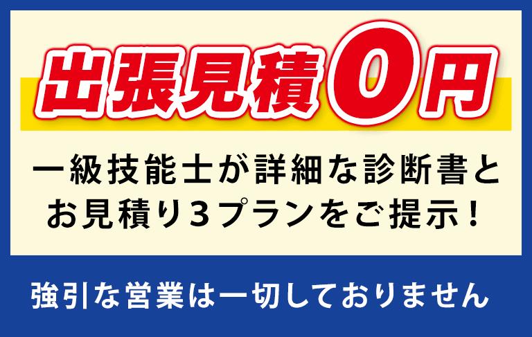 出張見積り0円!外壁・屋根無料診断