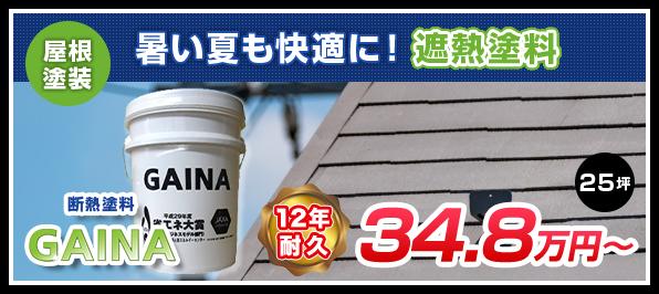 暑い夏も快適にする遮熱塗料 断熱塗料 GAINA